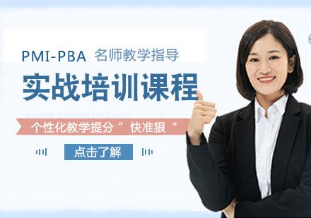 天津PBA培訓培訓-PMI-PBA實戰培訓課程