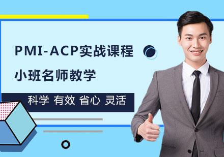 天津ACP培訓培訓-PMI-ACP實戰培訓課程