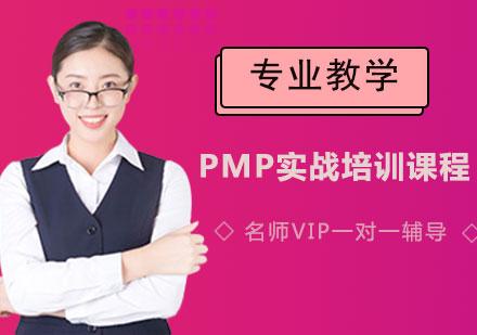 天津PMP培訓-PMP實戰培訓課程