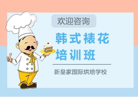 上海西點培訓-韓式裱花培訓班