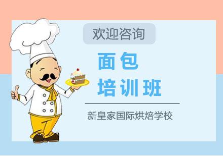上海西點培訓-面包培訓班