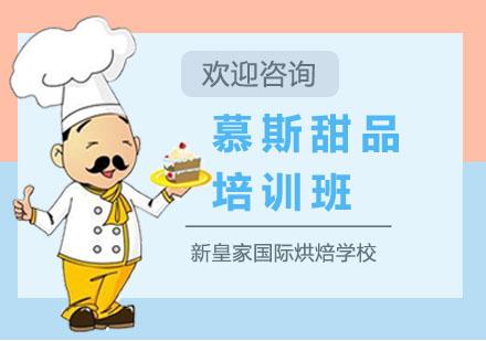 上海西點培訓-慕斯甜品培訓班