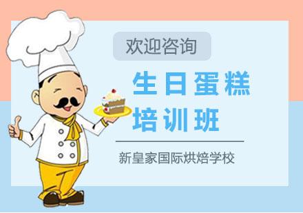 上海西點培訓-生日蛋糕培訓班