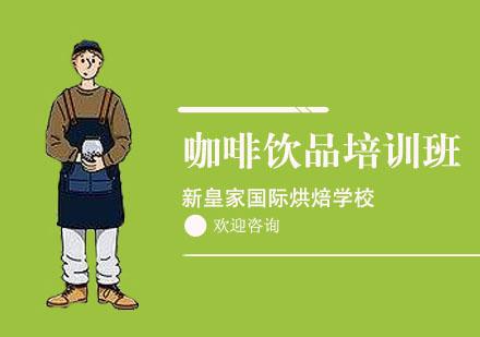 上海咖啡師培訓-咖啡飲品培訓班