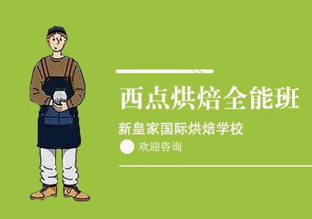 上海職業技能培訓-西點烘焙全能班