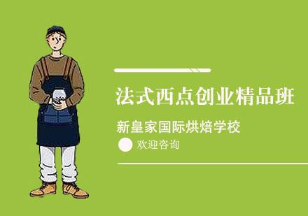 上海職業技能培訓-法式西點創業精品班