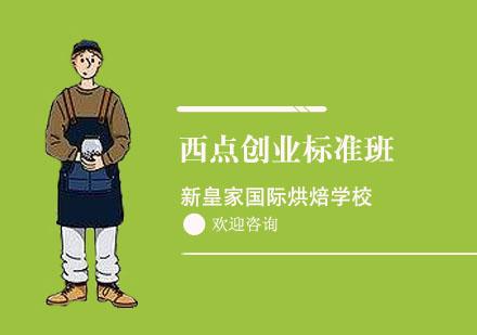 上海職業技能培訓-西點創業標準班