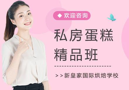 上海職業技能培訓-私房蛋糕精品班