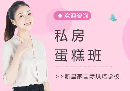 上海職業技能培訓-私房蛋糕班
