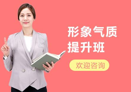 上海形象管理培訓-形象氣質提升班