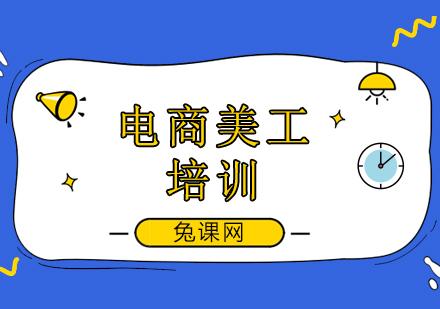 北京兔課網_電商美工設計培訓班