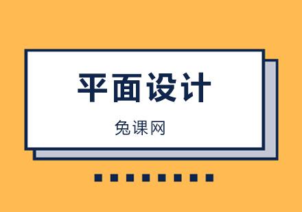 北京平面視覺設計培訓-平面設計培訓班