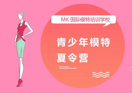 上海職業技能培訓-青少年模特夏令營