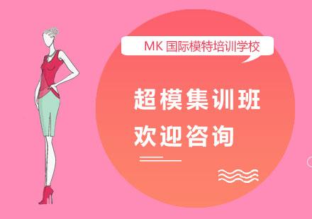 上海職業技能培訓-超模集訓班