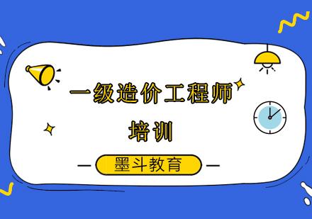 北京建筑/財經培訓-一級造價工程師培訓班