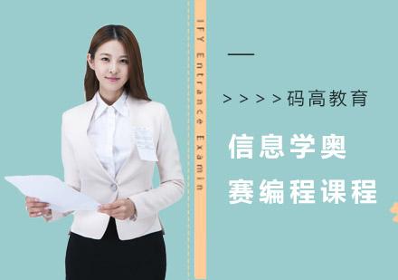 上海少兒編程培訓-信息學奧賽編程課程