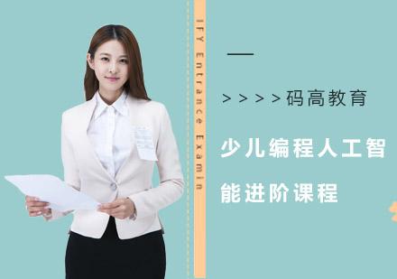 上海少兒編程培訓-少兒編程人工智能進階課程