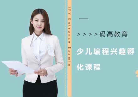 上海少兒編程培訓-少兒編程興趣孵化課程