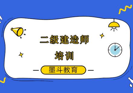 北京二建考試內考技巧,4種方法提高學生二建學習水平!