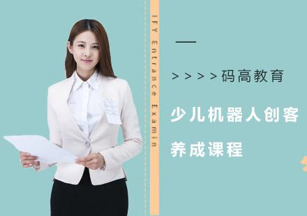 上海少兒編程培訓-少兒機器人創客養成課程