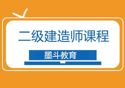 北京二建備考初期,如何繞開二級建造師備考彎路?