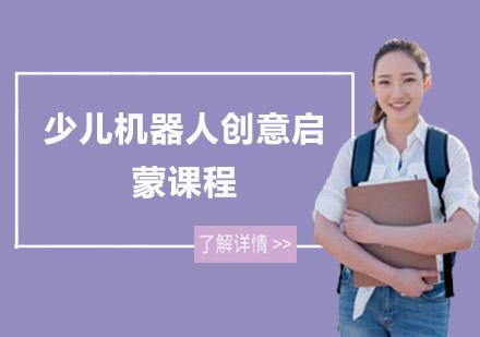 上海少兒編程培訓-少兒機器人創意啟蒙課程