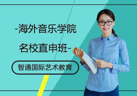 上海歐洲留學培訓-海外音樂學院名校直申班