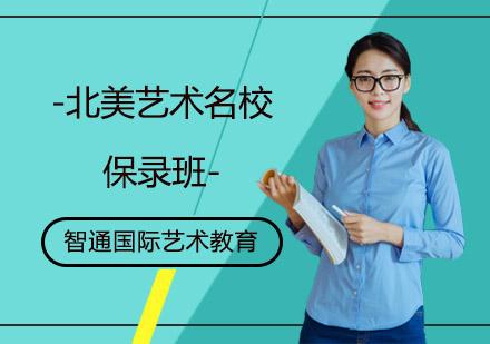 上海美國留學培訓-北美藝術名校保錄班
