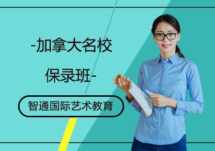 上海加拿大留學培訓-加拿大名校保錄班
