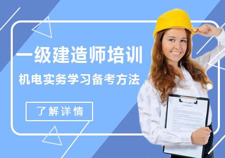 一級建造師機電實務學習備考方法-重慶一級建造師培訓