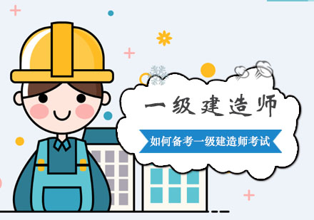 如何備考一級建造師考試?
