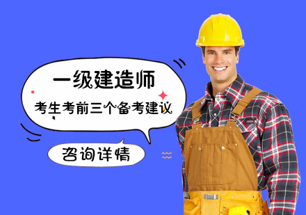 成都一級建造師考生考前三個備考建議