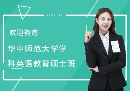 上海碩士培訓-華中師范大學學科英語教育碩士班