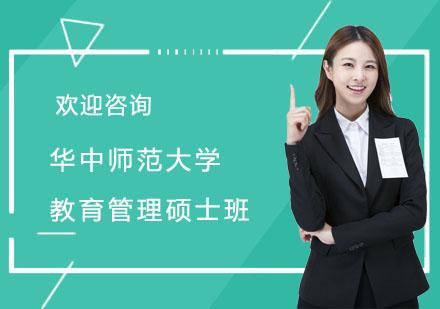 上海碩士培訓-華中師范大學教育管理碩士班