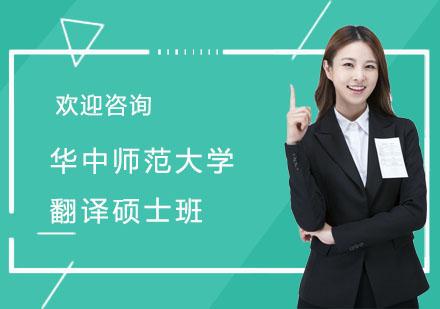 上海碩士培訓-華中師范大學翻譯碩士班