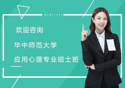 上海碩士培訓-華中師范大學應用心理專業碩士班