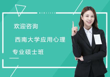 上海碩士培訓-西南大學應用心理專業碩士班