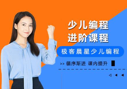 上海少兒編程培訓-少兒編程進階課程