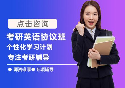 考研英語協議班