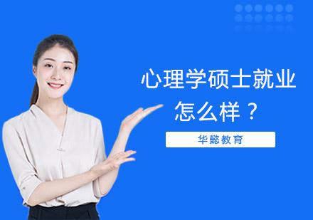 上海學校新聞-心理學碩士就業怎么樣?