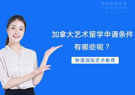 上海學校新聞-加拿大藝術留學申請條件有哪些呢?
