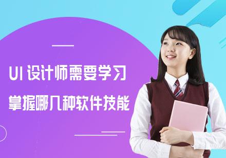 重慶UI設計師需要學習掌握哪幾種軟件技能