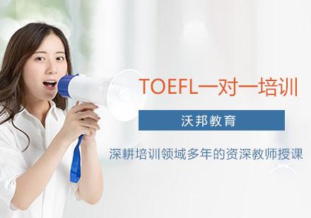 上海托福培訓-TOEFL一對一培訓