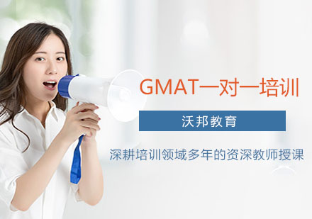 上海GMAT培訓-gmat一對一培訓課程