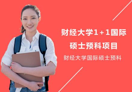 上海碩士培訓-上海財經大學1+1國際碩士預科項目