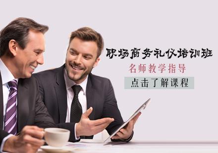 石家莊IT培訓/資格認證培訓-職場商務禮儀培訓班