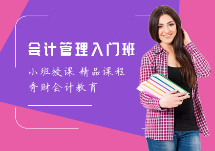 上海初級會計培訓-會計管理入門班