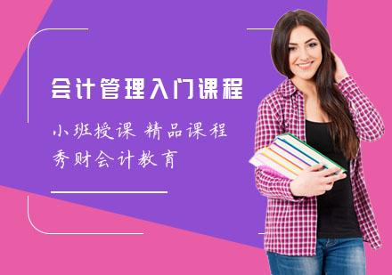 上海初級會計培訓-會計管理入門課程