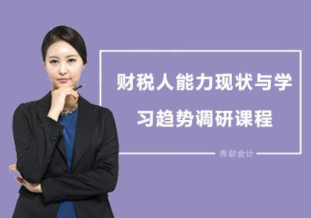 上海財務管理培訓-財稅人能力現狀與學習趨勢調研課程