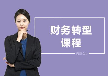 上海財務管理培訓-財務轉型課程